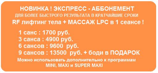 RF лифтинг тела + МАССАЖ lpc